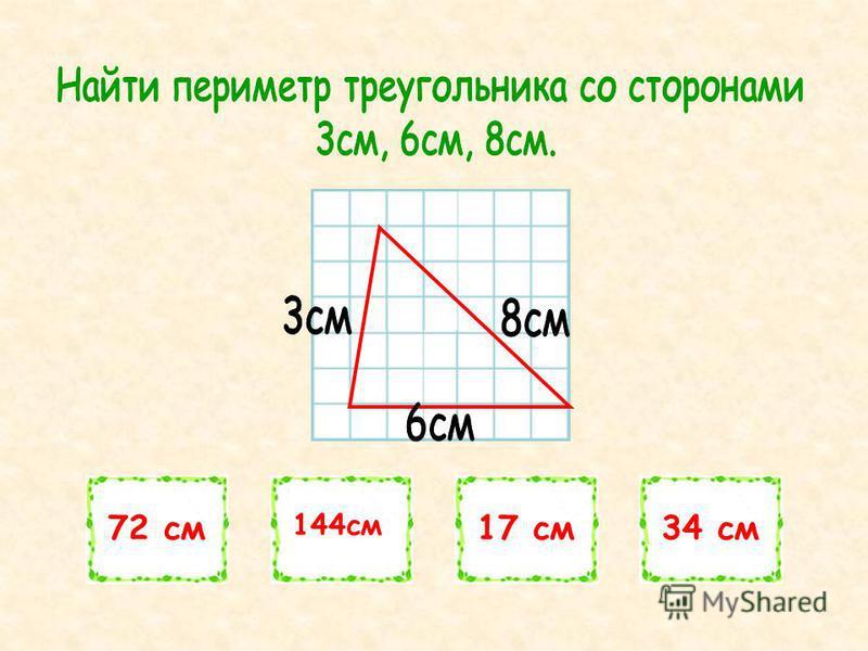 72 см 144см 17 см34 см
