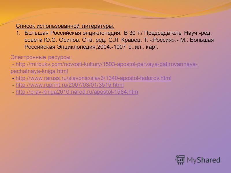Электронные ресурсы: - http://mirbukv.com/novosti-kultury/1503-apostol-pervaya-datirovannaya- pechatnaya-kniga.html Электронные ресурсы: - http://mirbukv.com/novosti-kultury/1503-apostol-pervaya-datirovannaya- pechatnaya-kniga.html - http://www.rarus