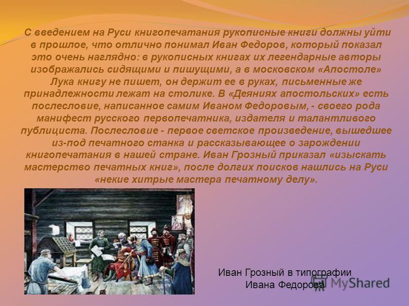 С введением на Руси книгопечатания рукописные книги должны уйти в прошлое, что отлично понимал Иван Федоров, который показал это очень наглядно: в рукописных книгах их легендарные авторы изображались сидящими и пишущими, а в московском «Апостоле» Лук