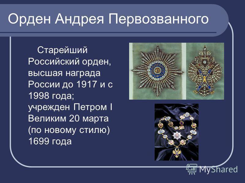 Орден Андрея Первозванного Старейший Российский орден, высшая награда России до 1917 и с 1998 года; учрежден Петром I Великим 20 марта (по новому стилю) 1699 года