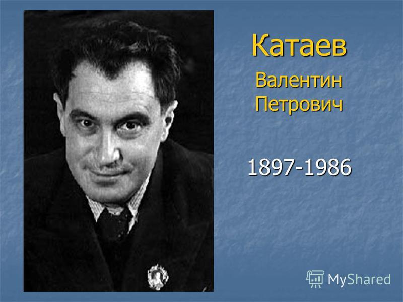 Катаев Валентин Петрович 1897-1986