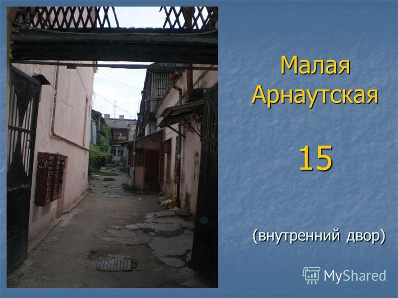 Малая Арнаутская 15 (внутренний двор)
