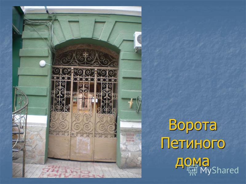 Ворота Петиного дома