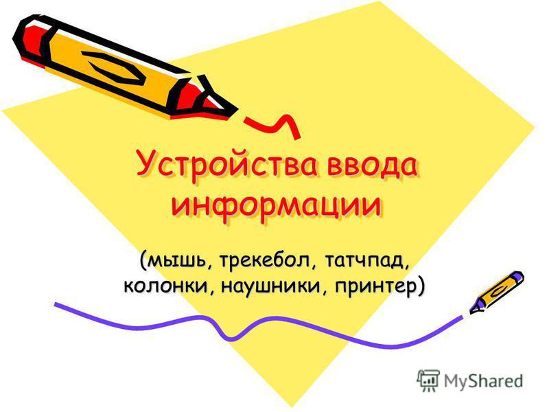 Устройства ввода информации (мышь, трекбол, татчпад, колонки, наушники, принтер)