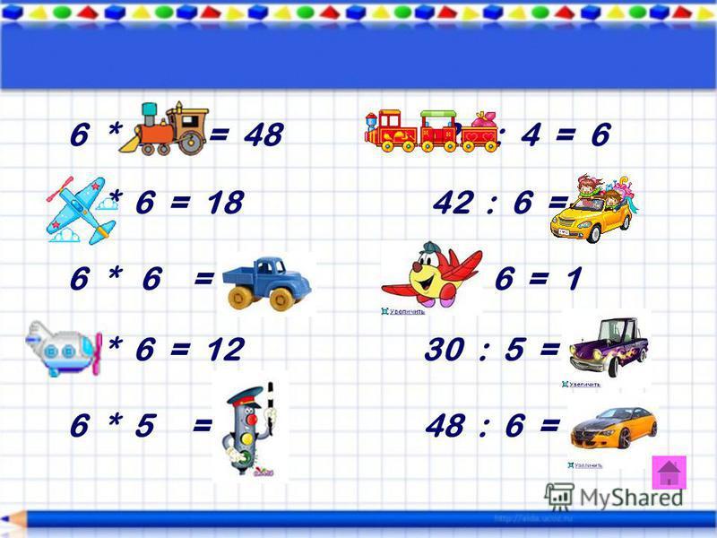 5 * 2 = 10 5 : 5 = 1 7 * 5 = 35 20 : 5 = 4 5 * 3 = 15 40 : 8 = 5 6 * 5 = 30 25 : 5 = 5 9 * 5 = 45 50 : 5 = 10