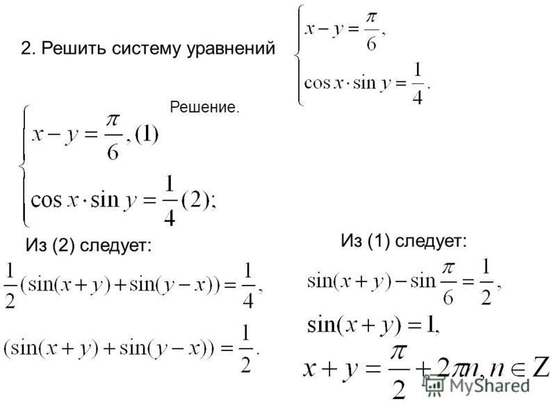 2. Решить систему уравнений Решение. Из (2) следует: Из (1) следует:
