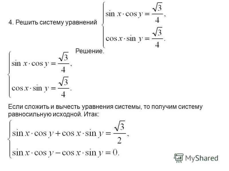 4. Решить систему уравнений Решение. Если сложить и вычесть уравнения системы, то получим систему равносильную исходной. Итак: