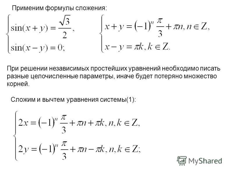 Применим формулы сложения: При решении независимых простейших уравнений необходимо писать разные целочисленные параметры, иначе будет потеряно множество корней. Сложим и вычтем уравнения системы(1):