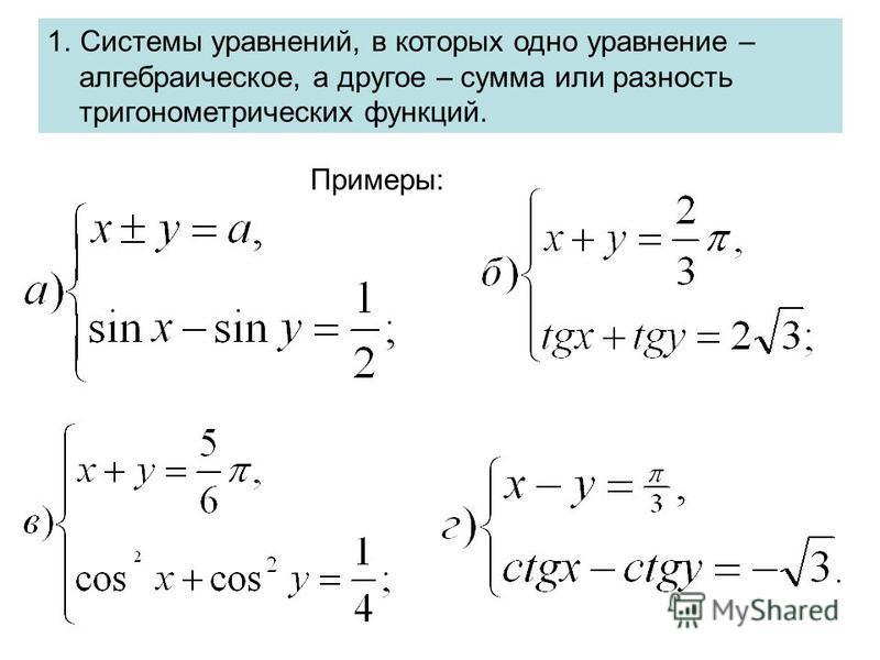 1. Системы уравнений, в которых одно уравнение – алгебраическое, а другое – сумма или разность тригонометрических функций. Примеры: