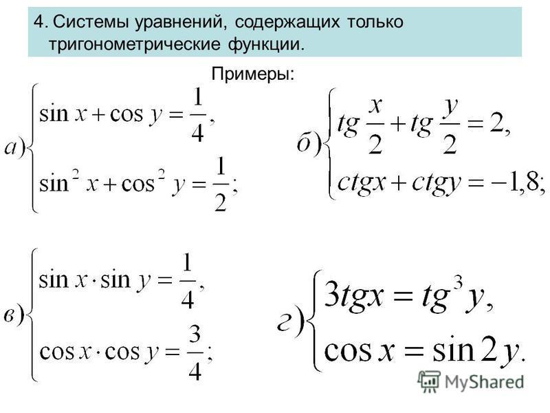 4. Системы уравнений, содержащих только тригонометрические функции. Примеры: