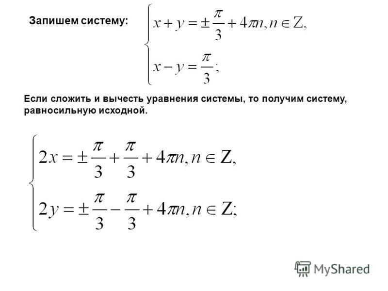Если сложить и вычесть уравнения системы, то получим систему, равносильную исходной.