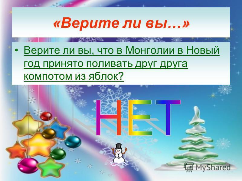 Верите ли вы, что в Монголии в Новый год принято поливать друг друга компотом из яблок? «Верите ли вы…»