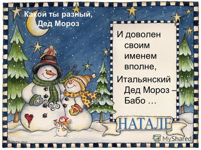 Какой ты разный, Дед Мороз И доволен своим именем вполне, Итальянский Дед Мороз – Бабо …