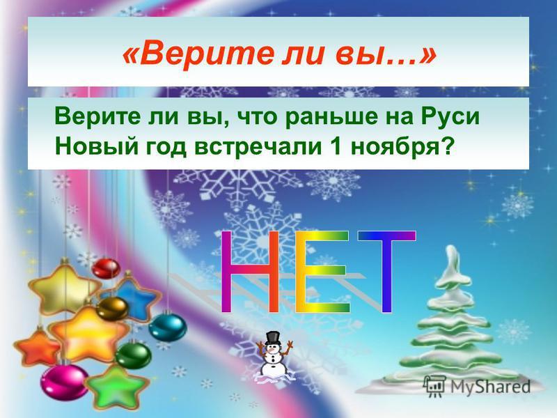 Верите ли вы, что раньше на Руси Новый год встречали 1 ноября? «Верите ли вы…»