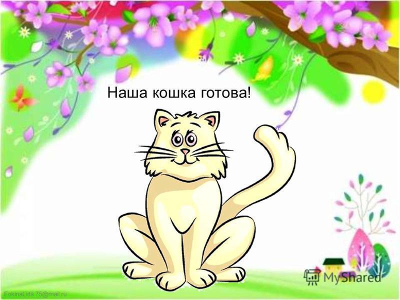 FokinaLida.75@mail.ru Наша кошка готова!