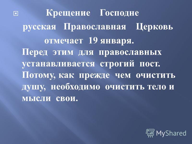 русская Православная Церковь отмечает 19 января. Перед этим для православных устанавливается строгий пост. Потому, как прежде чем очистить душу, необходимо очистить тело и мысли свои.