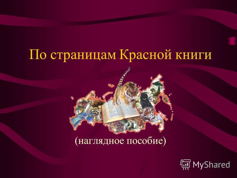 По страницам Красной книги (наглядное пособие)