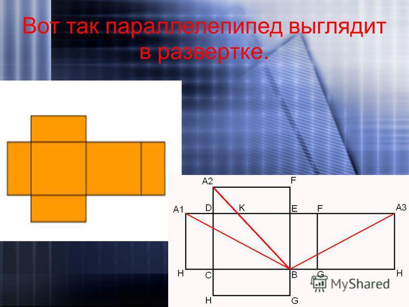 Вот так параллелепипед выглядит в развертке.