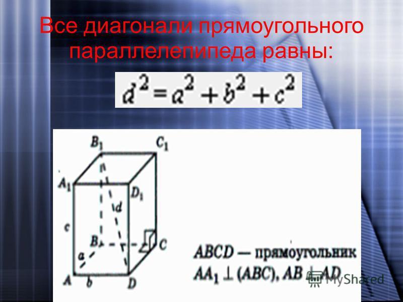 Все диагонали прямоугольного параллелепипеда равны: