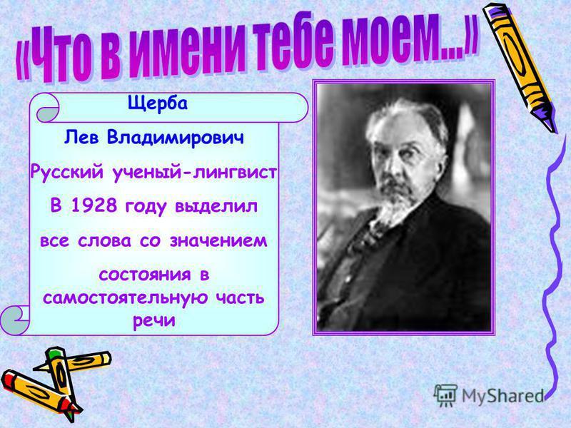 Щерба Лев Владимирович Русский ученый-лингвист В 1928 году выделил все слова со значением состояния в самостоятельную часть речи