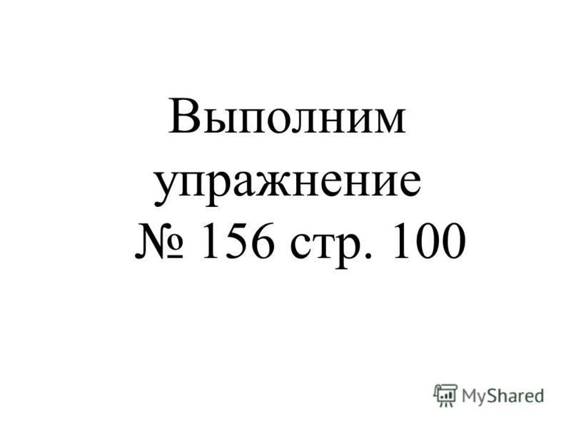 Выполним упражнение 156 стр. 100