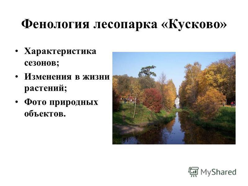 Фенология лесопарка «Кусково» Характеристика сезонов; Изменения в жизни растений; Фото природных объектов.