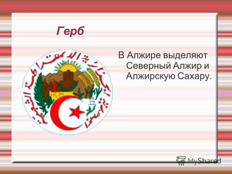 Герб В Алжире выделяют Северный Алжир и Алжирскую Сахару.
