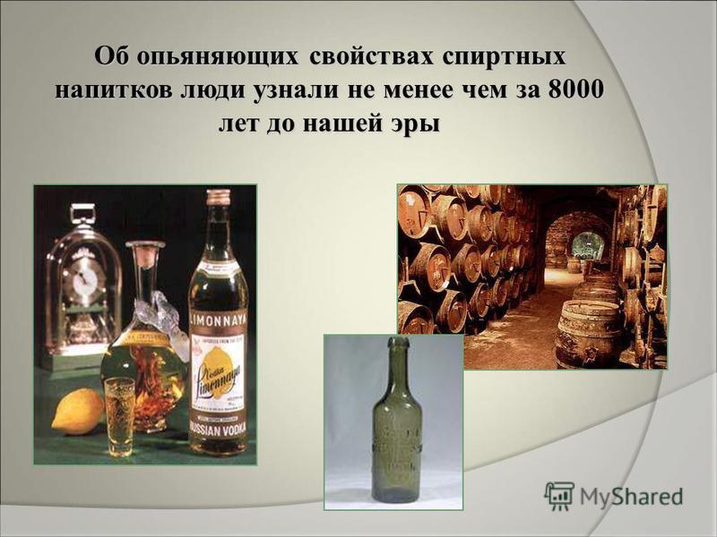 Об опьяняющих свойствах спиртных напитков люди узнали не менее чем за 8000 лет до нашей эры