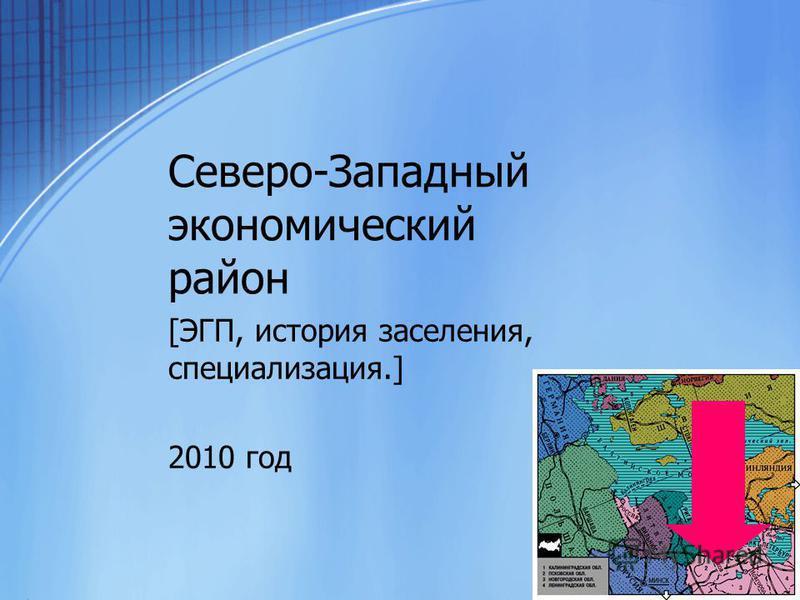 Северо-Западный экономический район [ЭГП, история заселения, специализация.] 2010 год
