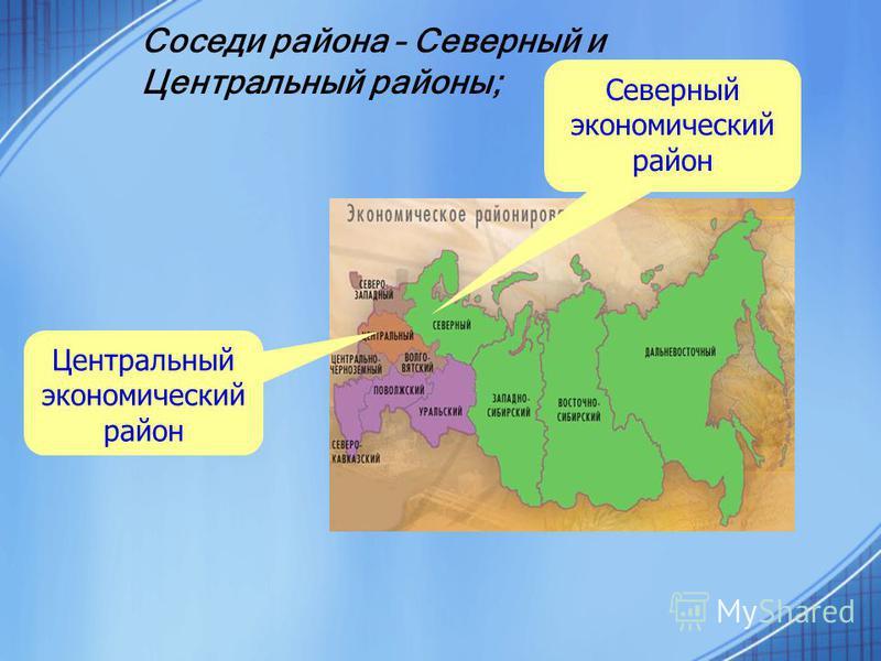 Соседи района – Северный и Центральный районы; Центральный экономический район Северный экономический район