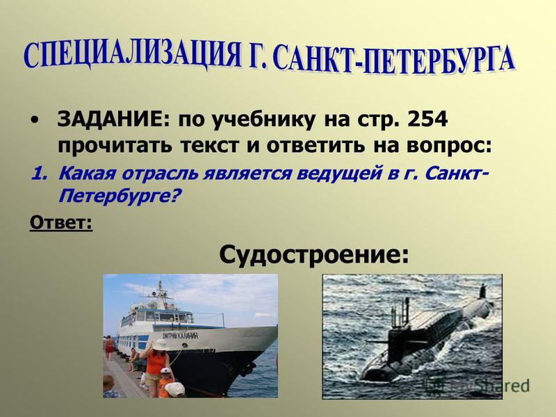 ЗАДАНИЕ: по учебнику на стр. 254 прочитать текст и ответить на вопрос: 1. Какая отрасль является ведущей в г. Санкт- Петербурге? Ответ: Судостроение: