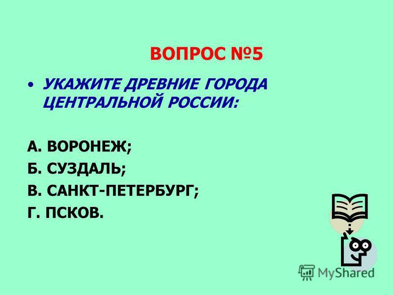ВОПРОС 5 УКАЖИТЕ ДРЕВНИЕ ГОРОДА ЦЕНТРАЛЬНОЙ РОССИИ: А. ВОРОНЕЖ; Б. СУЗДАЛЬ; В. САНКТ-ПЕТЕРБУРГ; Г. ПСКОВ.