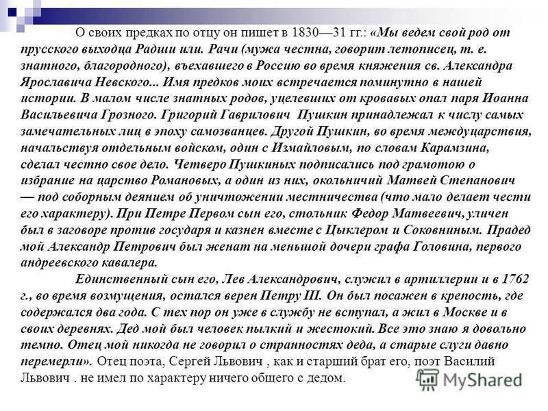 Еще учась в Лицее, Пушкин начал осознавать себя сопричастным истории своего отечества. Он гордился, что в Царскосельском парке на специальной колонне, установленной в честь Российских побед, высечено имя его двоюродного деда - Ивана Абрамовича Ганниб