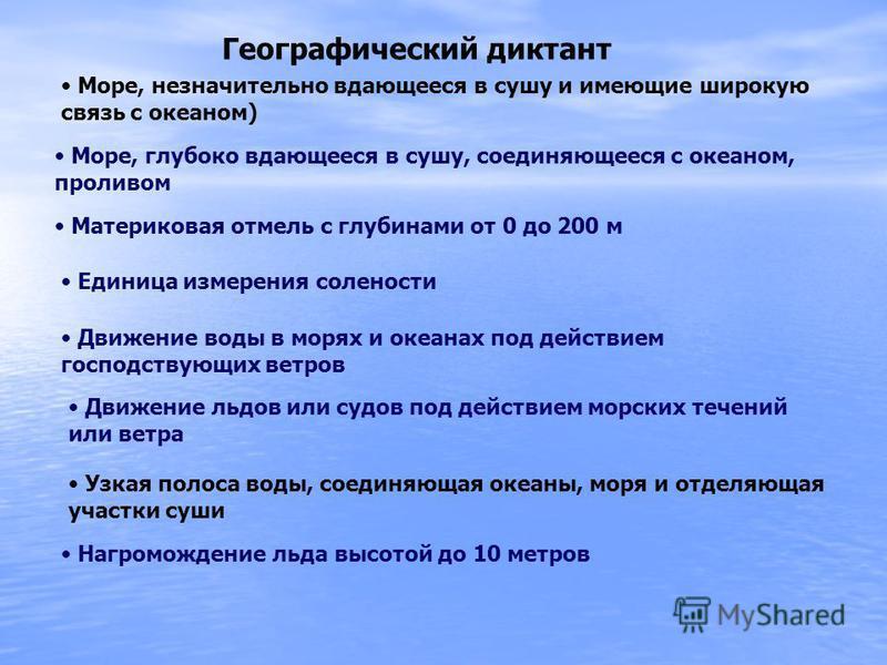 Море, незначительно вдающееся в сушу и имеющие широкую связь с океаном) Море, глубоко вдающееся в сушу, соединяющееся с океаном, проливом Материковая отмель с глубинами от 0 до 200 м Единица измерения солености Движение воды в морях и океанах под дей