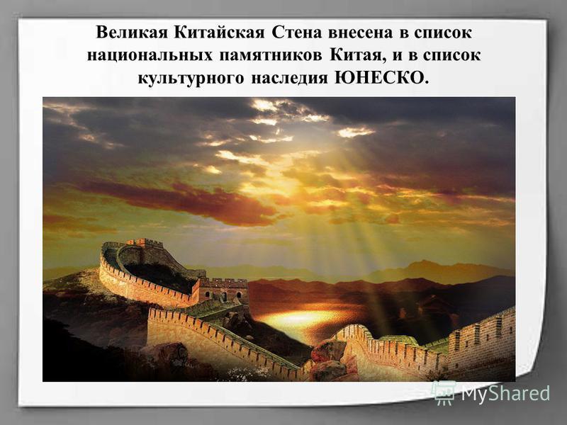 Великая Китайская Стена внесена в список национальных памятников Китая, и в список культурного наследия ЮНЕСКО.