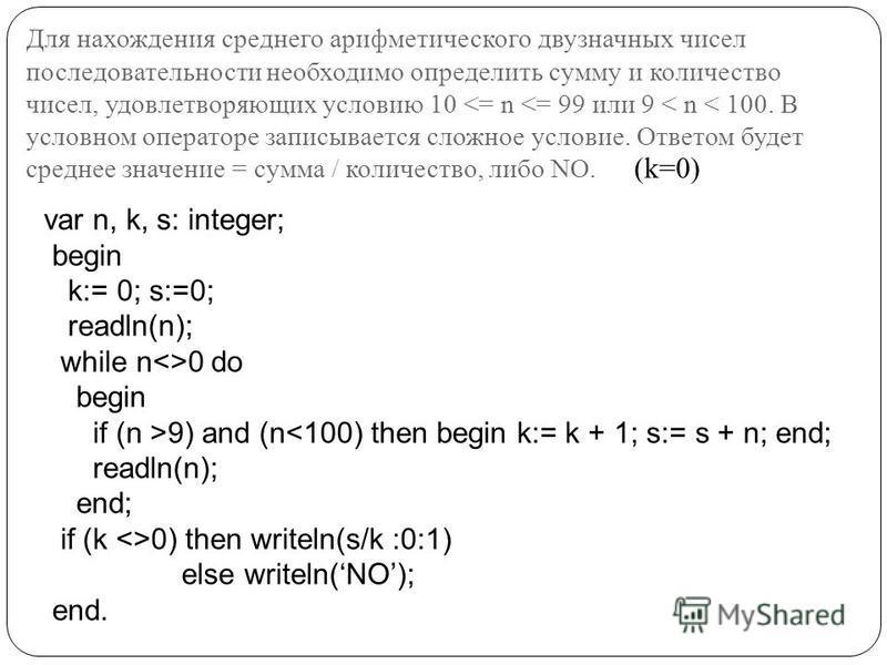 var n, k, s: integer; begin k:= 0; s:=0; readln(n); while n0 do begin if (n >9) and (n