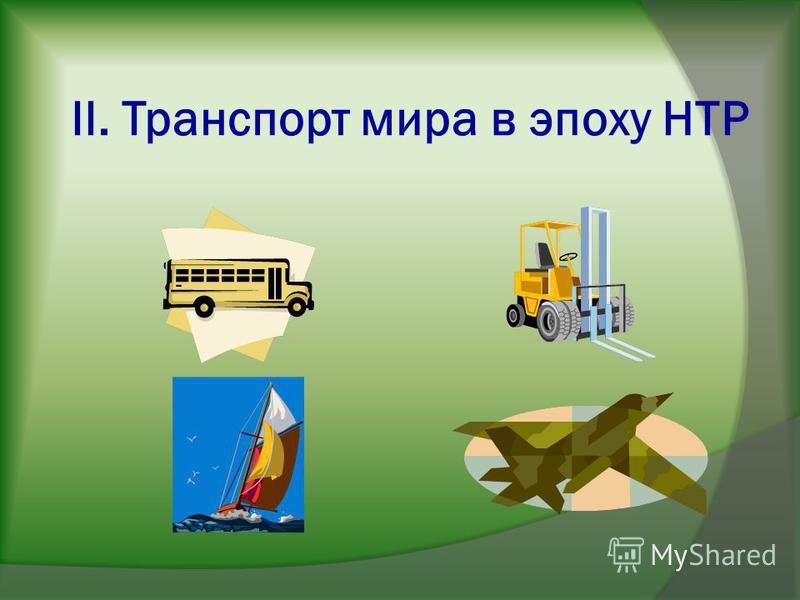 Значение транспорта: является основой географического разделения труда; является основой географического разделения труда; география транспорта влияет на размещение отраслей промышленности; география транспорта влияет на размещение отраслей промышлен