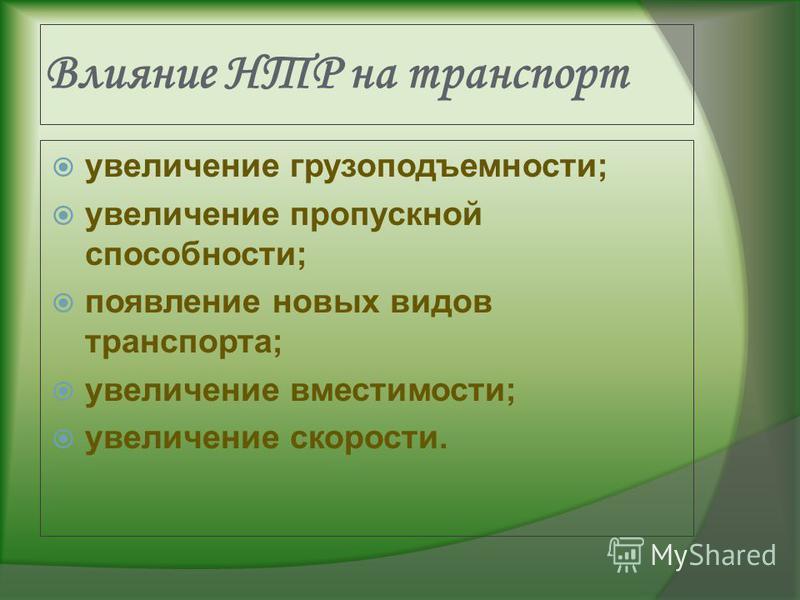 II.2. Виды транспорта Транспорт Сухопутный (железнодорожный, автомобильный, трубопроводный) Водный (морской, речной) Воздушный