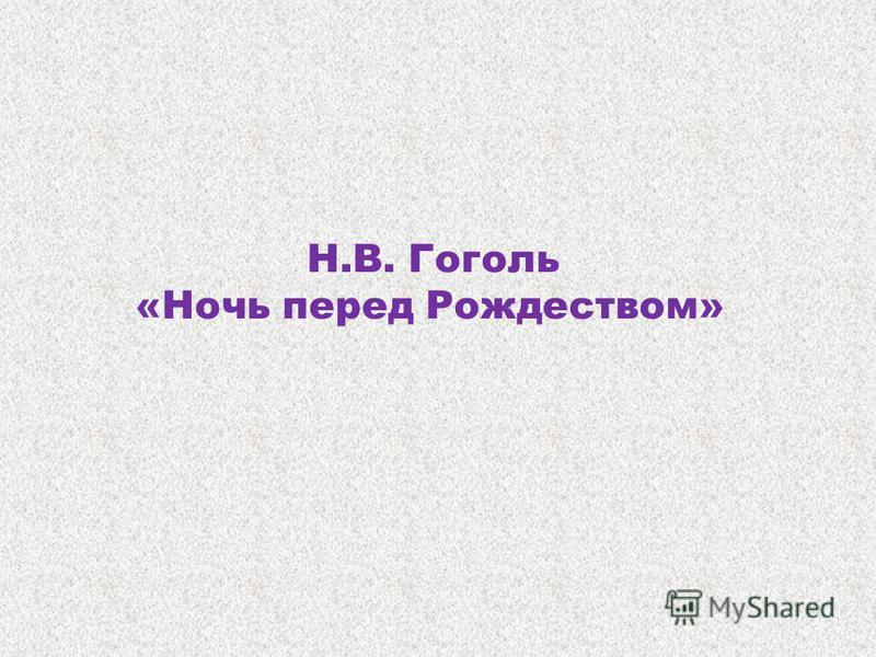 Н.В. Гоголь «Ночь перед Рождеством»