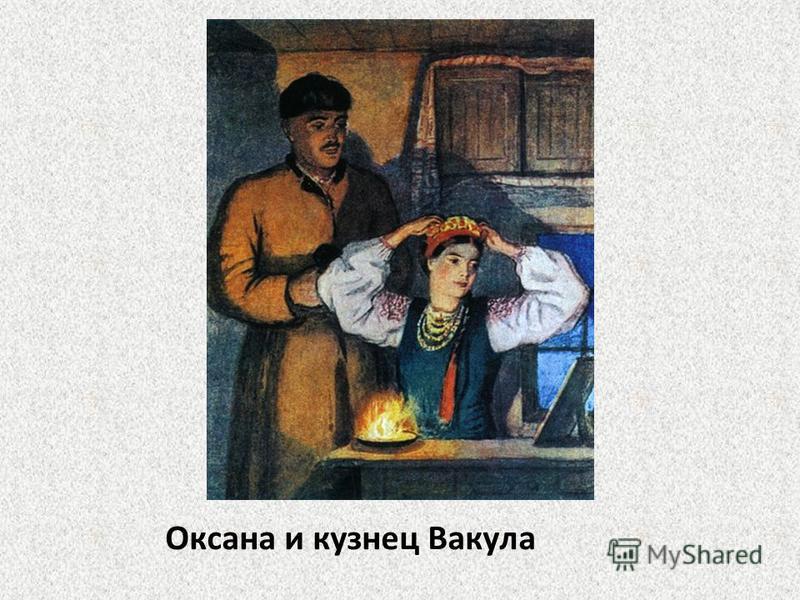 Оксана и кузнец Вакула