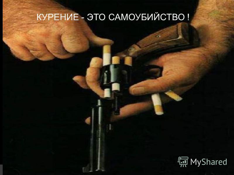 КУРЕНИЕ - ЭТО САМОУБИЙСТВО !