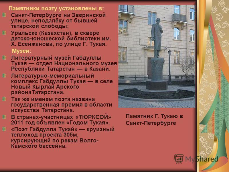 выборе летнего презентация на тему поэты санкт петербурга этом полиэстер