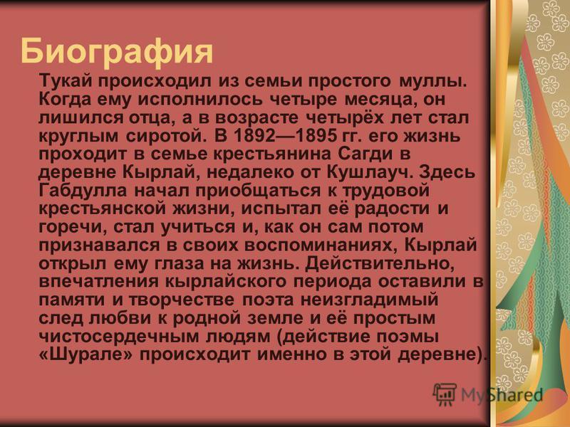 Скачать книгу история татарстана 8 класс