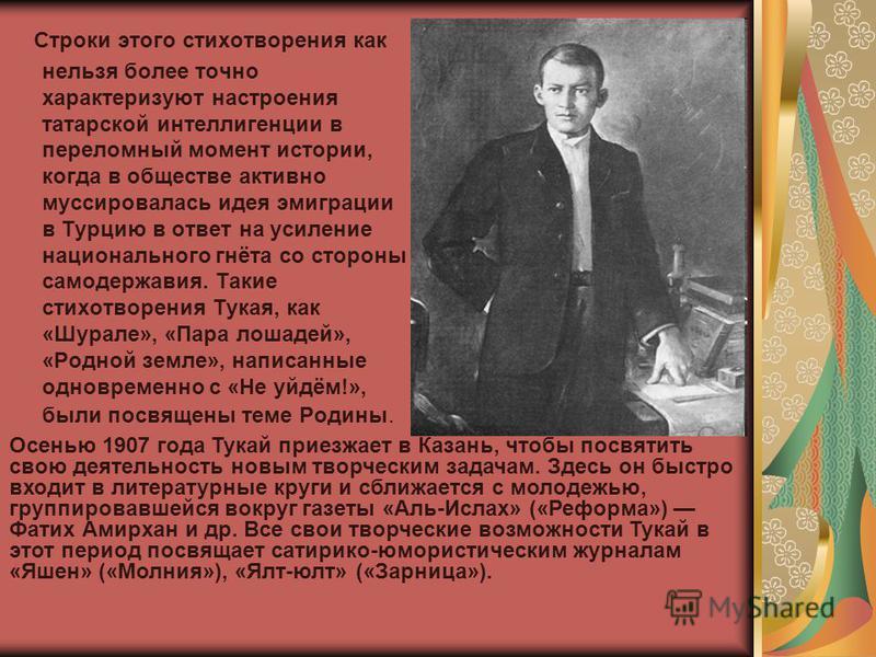 Строки этого стихотворения как нельзя более точно характеризуют настроения татарской интеллигенции в переломный момент истории, когда в обществе активно муссировалась идея эмиграции в Турцию в ответ на усиление национального гнёта со стороны самодерж