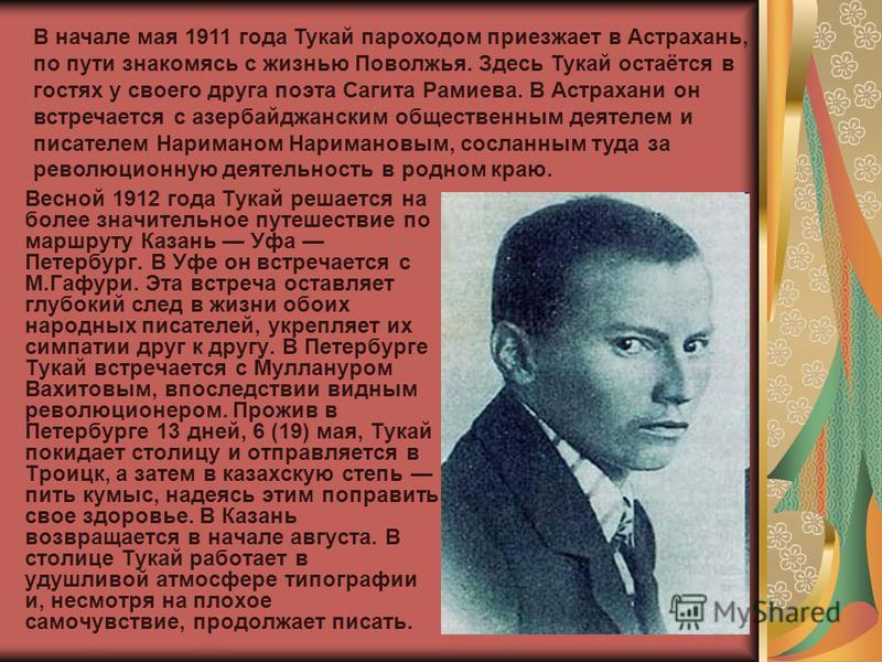 Весной 1912 года Тукай решается на более значительное путешествие по маршруту Казань Уфа Петербург. В Уфе он встречается с М.Гафури. Эта встреча оставляет глубокий след в жизни обоих народных писателей, укрепляет их симпатии друг к другу. В Петербург