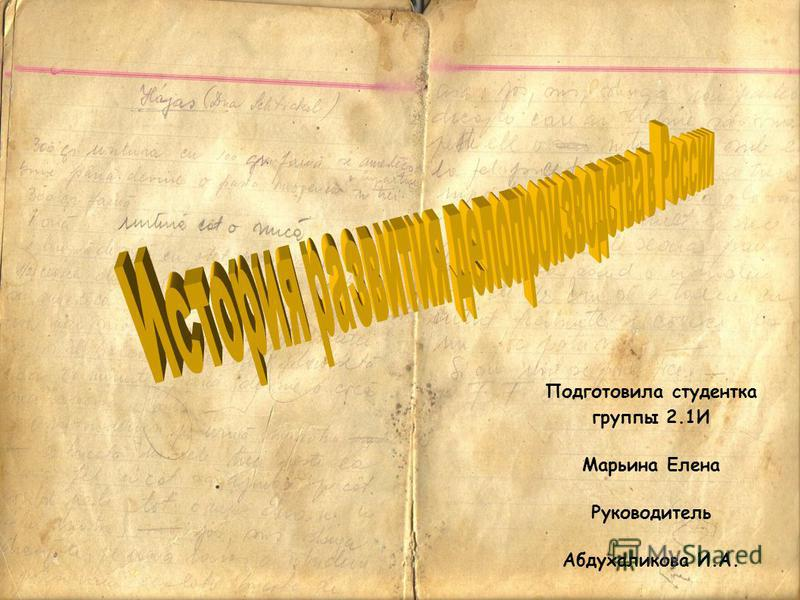 » Подготовила студентка группы 2.1И Марьина Елена Руководитель Абдухаликова И.А.