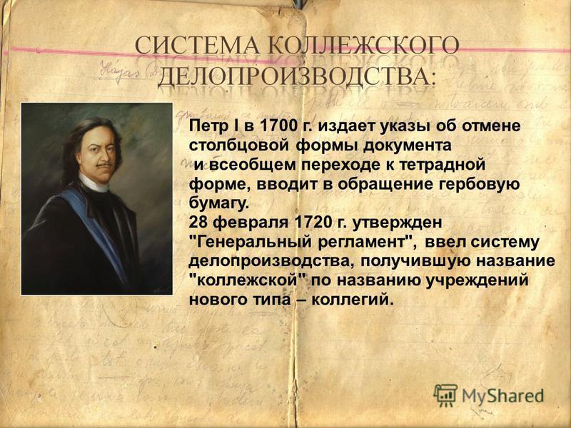 Петр I в 1700 г. издает указы об отмене столбцовой формы документа и всеобщем переходе к тетрадной форме, вводит в обращение гербовую бумагу. 28 февраля 1720 г. утвержден