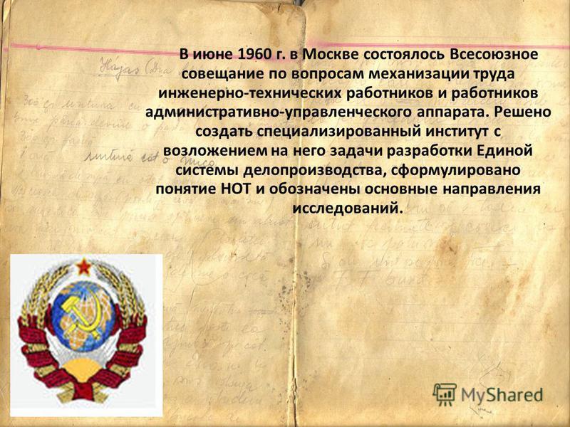 В июне 1960 г. в Москве состоялось Всесоюзное совещание по вопросам механизации труда инженерно-технических работников и работников административно-управленческого аппарата. Решено создать специализированный институт с возложением на него задачи разр