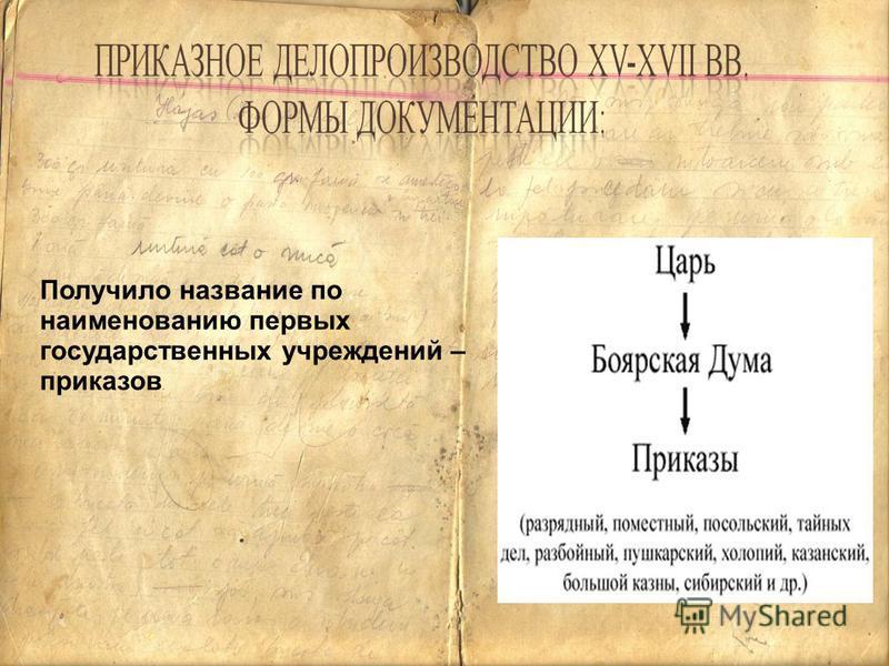 Получило название по наименованию первых государственных учреждений – приказов.