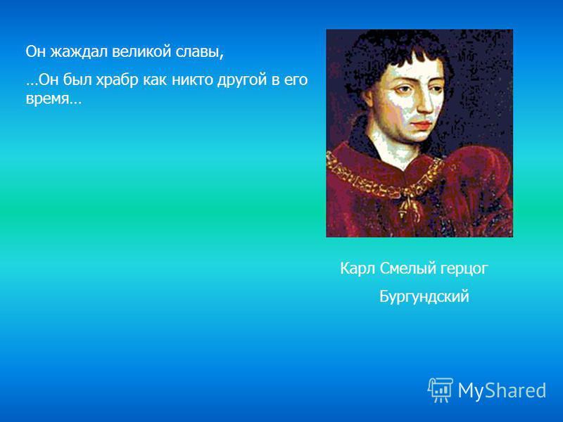 Святой Эдуардмученик и судьба Англии  ПравославиеRu